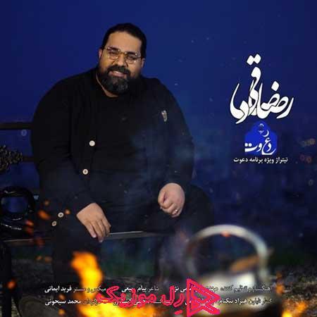 Reza Sadeghi Davat RellMusic - دانلود آهنگ رضا صادقی دعوت