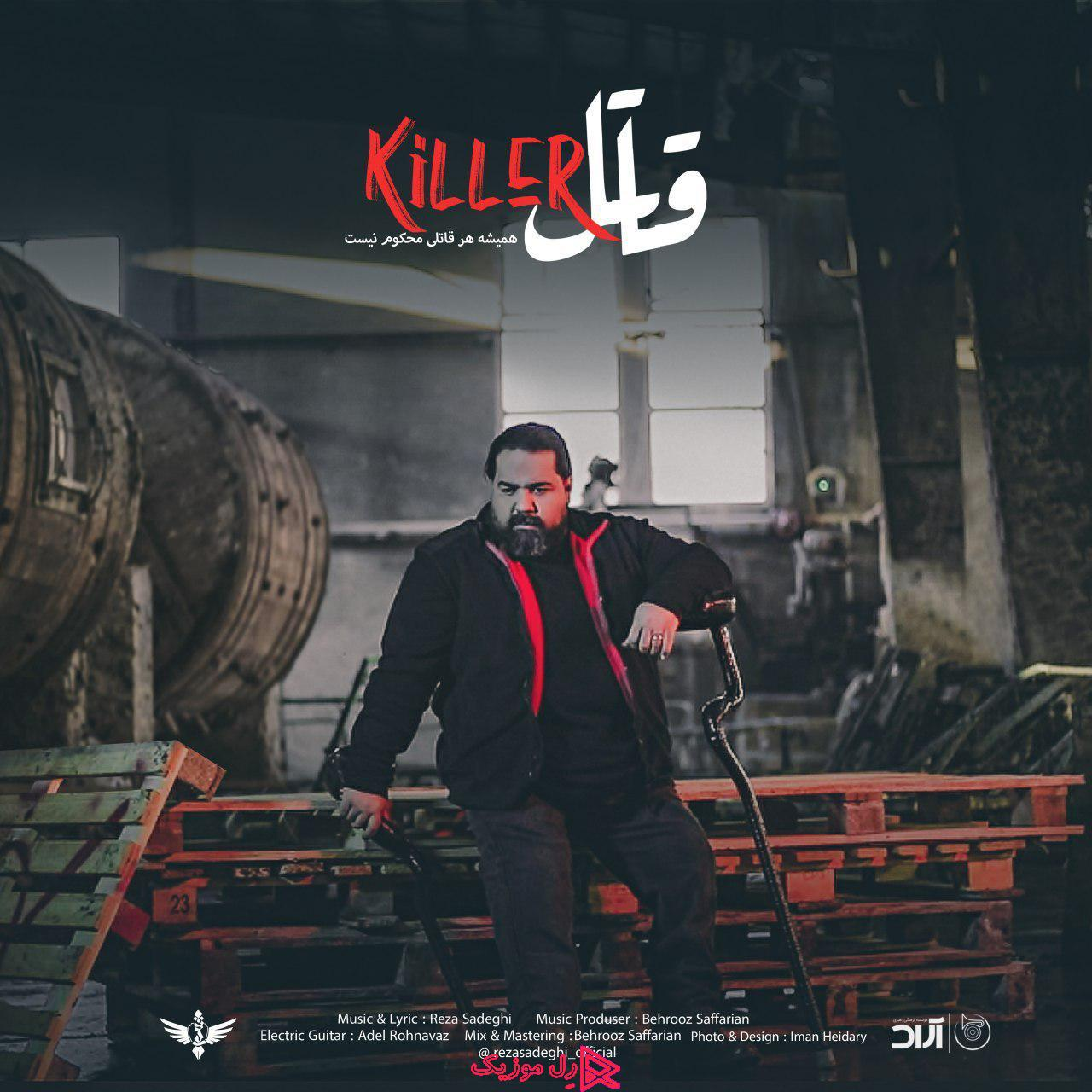 Reza Sadeghi Ghatel RellMusic - دانلود آهنگ رضا صادقی به نام قاتل