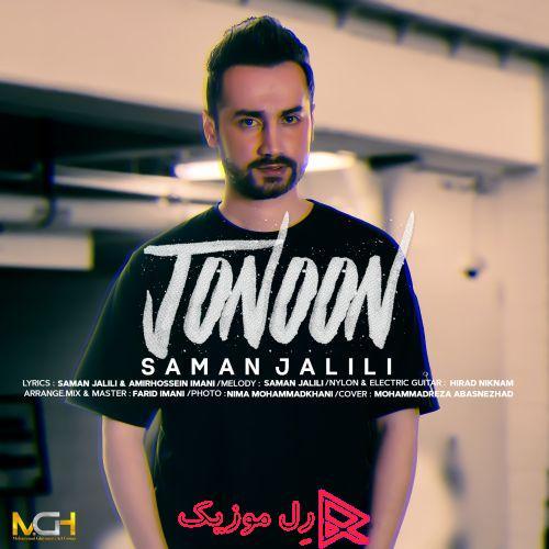 Saman Jalili Jonoon RellMusic - دانلود آهنگ جدید سامان جلیلی جنون ویدیو موزیک جنون سامان جلیلی