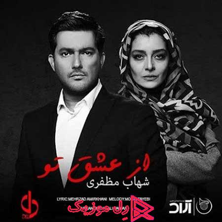 Shahab Mozaffari Az Eshgh To RellMusic - دانلود آهنگ شهاب مظفری از عشق تو