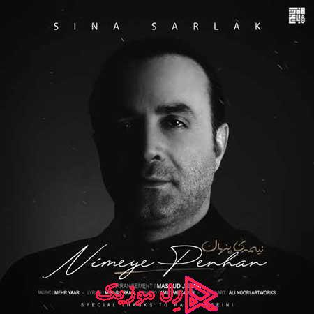 Sina Sarlak Nimeye Penhan RellMusic - دانلود آهنگ سینا سرلک نیمه ی پنهان همراه متن و ویدئو