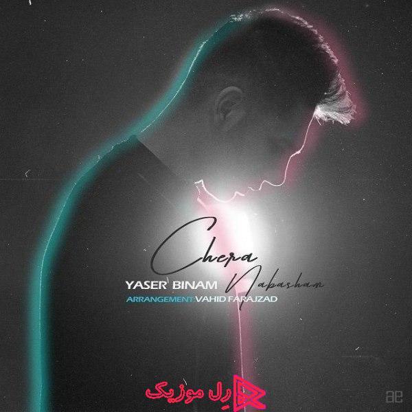 Yaser Binam Chera Nabasham RellMusic - دانلود آهنگ یاسر بینام به نام چرا نباشم