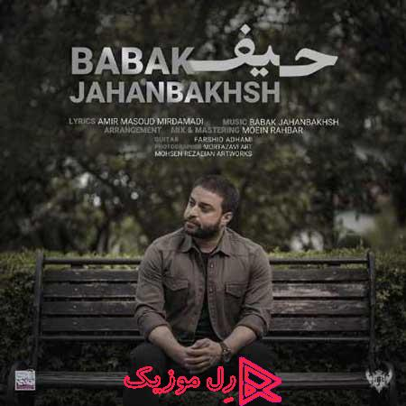Babak Jahanbakhsh Heyf RellMusic - دانلود آهنگ بابک جهانبخش حیف همراه متن و ویدئو