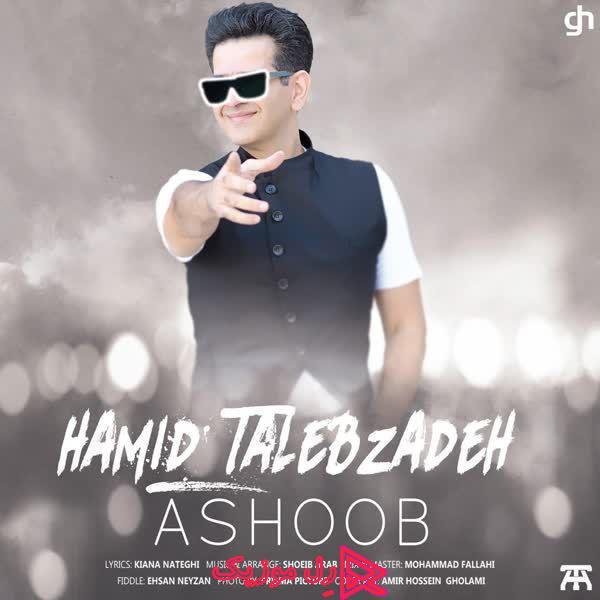 Hamid Talebzadeh Ashoob RellMusic - دانلود آهنگ حمید طالب زاده به نام آشوب