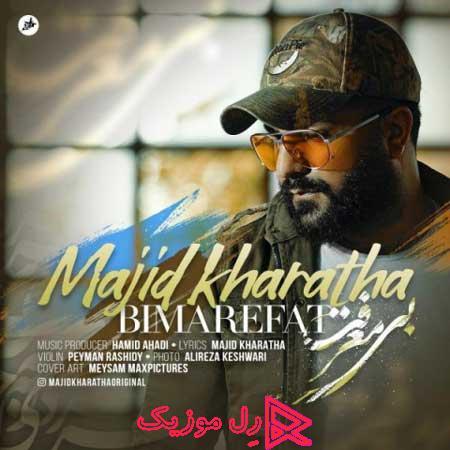 Majid Kharatha Bi Marefat  RellMusic - دانلود آهنگ مجید خراطها بی معرفت + ویدیو موزیک