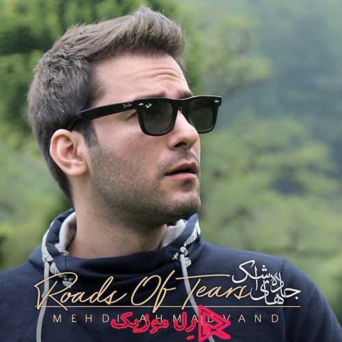 Mehdi Ahmadvand Jadehaye Ashk RellMusic - دانلود آهنگ مهدی احمدوند جاده های اشک همراه ویدیو و متن موزیک