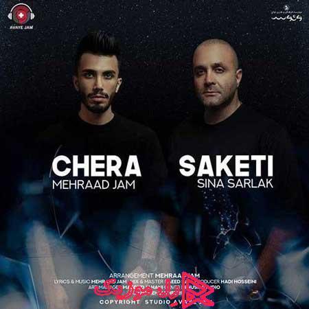Mehraad Jam And Sina Sarlak Chera Saketi RellMusic - دانلود آهنگ مهراد جم و سینا سرلک چرا ساکتی همراه ویدیو