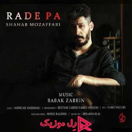 Shahab Mozaffari Rade Pa RellMusic - دانلود آهنگ جدید شهاب مظفری رد پا (متن و ویدیو موزیک)
