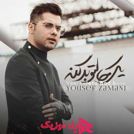 Yousef Zamani Yeki Haleto Bad Kone RellMusic - دانلود آهنگ جدید یوسف زمانی یکی حالتو بد کنه