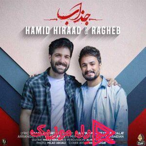 Hamid Hiraad Ragheb Jazzab 300x300 - حمید هیراد و راغب جذاب : دانلود آهنگ حمید هیراد و راغب جذاب