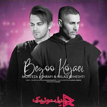 Morteza Ashrafi Begoo Kojaei Ft Milad Beheshti RellMusic - دانلود آهنگ مرتضی اشرفی بگو کجایی + ویدیو و متن آهنگ