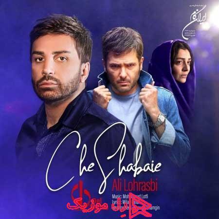 Ali Lohrasbi Che Shabaie RellMusic - دانلود آهنگ علی لهراسبی چه شبایی + ویدیو و متن