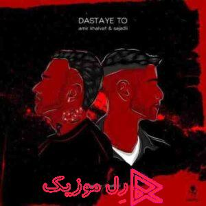 Amir Khalvat Sajadii DastayeTo RellMusic 300x300 - دانلود آهنگ امیر خلوت به نام دستای تو + متن و ویدیو